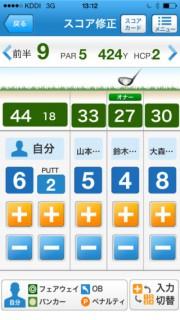 GDOゴルフスコア管理 02