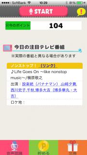 【テレゲット】テレビを見ているだけでポイントが貯まる新感覚音声認識アプリ 01