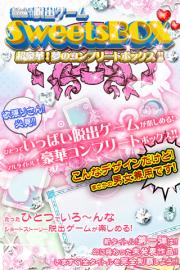 脱出ゲームいっぱい収録SweetsBOX! 01
