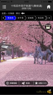 東北の桜名所 2014:東北のサクラ名所の写真・地図・見所・見頃・開花状況をお届け! 01