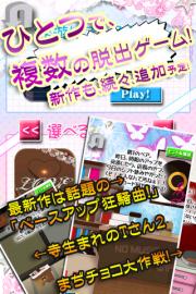 脱出ゲームいっぱい収録SweetsBOX! 03