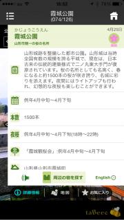 東北の桜名所 2014:東北のサクラ名所の写真・地図・見所・見頃・開花状況をお届け! 02