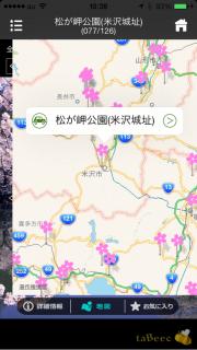 東北の桜名所 2014:東北のサクラ名所の写真・地図・見所・見頃・開花状況をお届け! 03