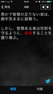 ダンマパダ 03