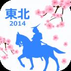 東北の桜名所 2014:東北のサクラ名所の写真・地図・見所・見頃・開花状況をお届け! アイコン