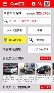 Gooクルマ情報 01