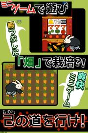 兎ファミリー 赤い屋根のおうち。マンガが進む育成ゲーム 03