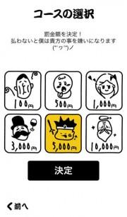 罰金目覚まし~罰金払え(笑) 03