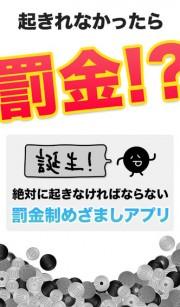 罰金目覚まし~罰金払え(笑) 01