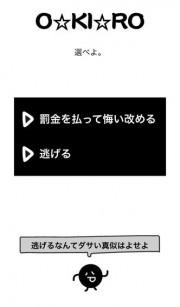 罰金目覚まし~罰金払え(笑) 02