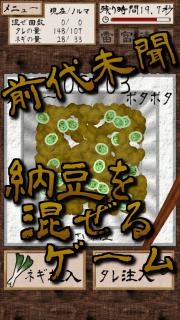 納豆道 01
