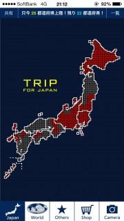 旅行記録(TRIP) 01