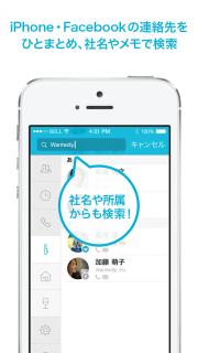 無料連絡先グルーピング・CONTACT(コンタクト)by Wantedly 02