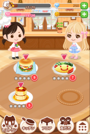 ぼくのレストラン3 01