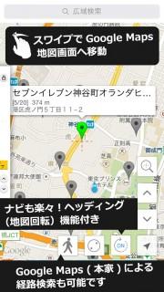 周辺クイックコンパス -素早く検索!コンビニやカフェ等お好きな場所に1秒でも早く辿り着くためのコンパス・地図アプリ 02