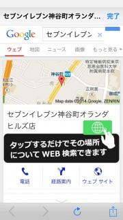 周辺クイックコンパス -素早く検索!コンビニやカフェ等お好きな場所に1秒でも早く辿り着くためのコンパス・地図アプリ 03