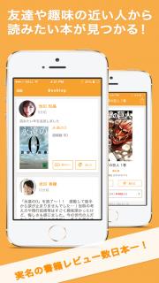 Booklap(ブックラップ)-友達がオススメする本に出逢えるアプリ- 01
