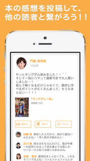 Booklap(ブックラップ)-友達がオススメする本に出逢えるアプリ- 02