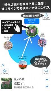 PICOM - ピコム Picture Compass(ピクチャーコンパス)画像で自分だけのマップを作ろう!コンパスでオフラインでも使用できます!強力な周辺検索で目的地にいち早く到着! 01