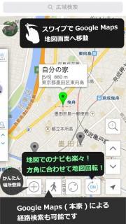 PICOM - ピコム Picture Compass(ピクチャーコンパス)画像で自分だけのマップを作ろう!コンパスでオフラインでも使用できます!強力な周辺検索で目的地にいち早く到着! 02