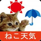 猫天気〜天気予報&可愛い猫写真〜 アイコン