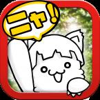 にゃんこ日和~ほのぼの子猫育成ゲーム~ アイコン