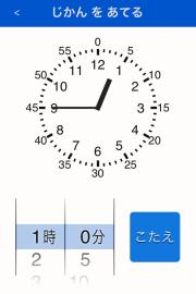 時計を学ぶ 01