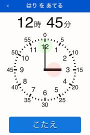時計を学ぶ 03