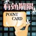 ポイントカード有効期限管理 アイコン