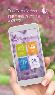 YouCam Perfect – 美顔カメラ 01