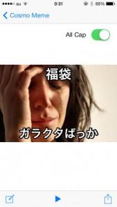 面白フレーズカメラで文字入れ!写真加工-Cosmo Meme-字幕を入れて無料画像編集! 02