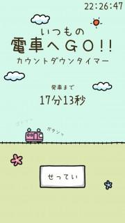 いつもの電車へGO!! 01