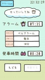 いつもの電車へGO!! 02