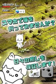 にゃんこ日和~ほのぼの子猫育成ゲーム~ 01