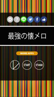 最強の懐メロ 〜 謎解き・曲当てゲーム 〜 01