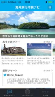 エス・ティー・ワールド海外旅行体験ナビ 01