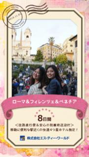 エス・ティー・ワールド海外旅行体験ナビ 02