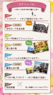 エス・ティー・ワールド海外旅行体験ナビ 03