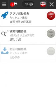 楽天ウェブ検索 02