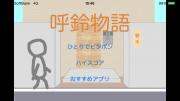 呼鈴物語 01