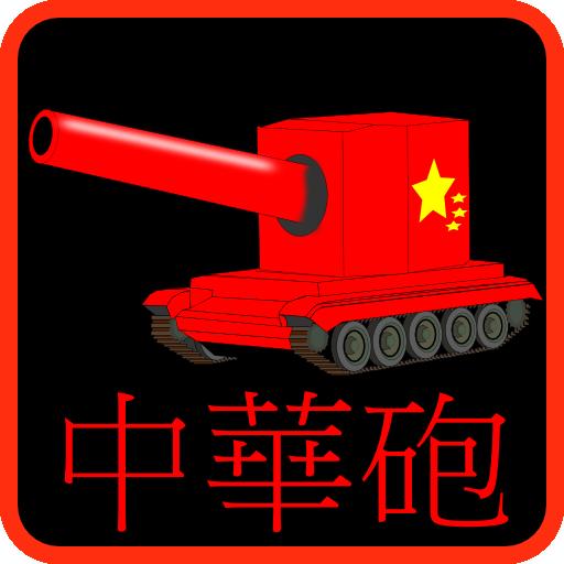 中華砲 アイコン