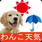 わんこ天気〜天気予報&可愛い犬の写真〜 アイコン