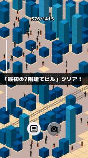 渋谷をつくろう 03