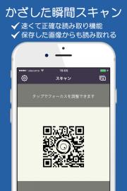 QRコードリーダー - 無料のQRコード・バーコードリーダー 01