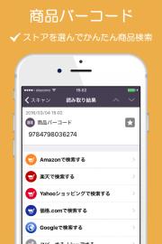 QRコードリーダー - 無料のQRコード・バーコードリーダー 03