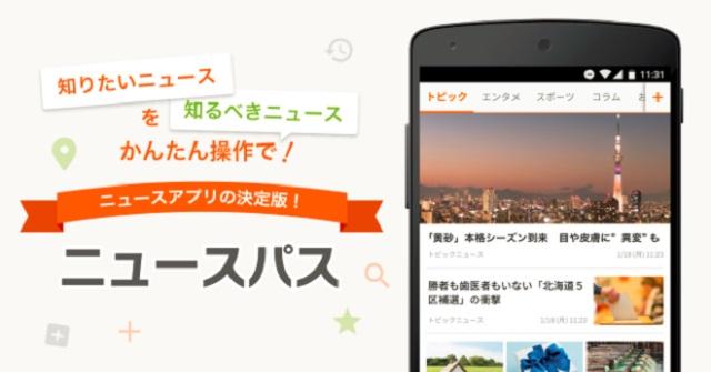 ニュースアプリ比較♪