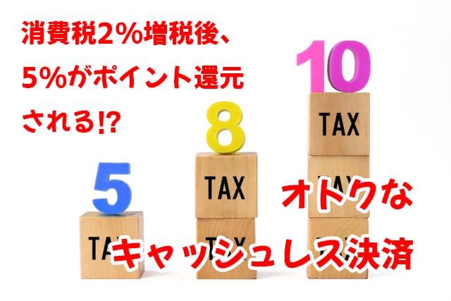 消費税2%増税後、5%がポイント還元される!?オトクなキャッシュレス決済