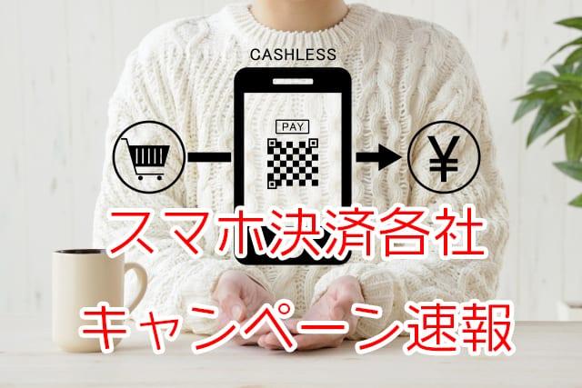 スマホ決済サービス各社キャンペーン速報