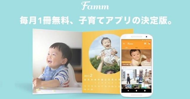 ★必見★ 注目アプリ
