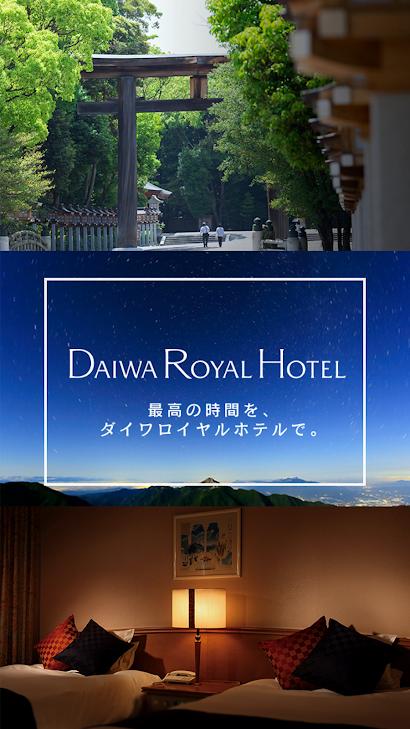 ダイワロイヤルホテル公式アプリ 01